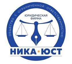 юст юридическая консультация